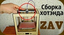 ZAV MAX PRO Сборка установка хотэнда, кинематики и нагревательного стола 3D принтера.