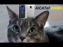Обзор и распаковка Alcatel 2008G - БОЛЬШИЕ кнопки!