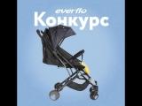Коляска Everflo Baby travel E-330 - КОНКУРС
