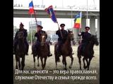 Как казаки готовятся к ЧМ-2018 в Ростове-на-Дону