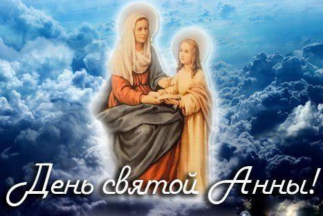 Поздравления, картинки с Днем святой Анны 2020: кому и в чем помогает, молитва святой Анне