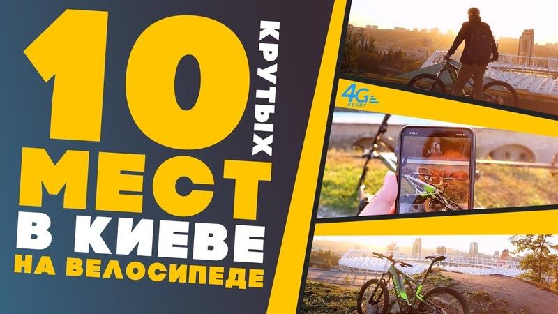 ТОП-10 мест в Киеве для посещения на велосипеде. 4G-маршрут!