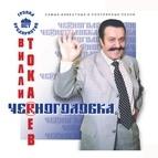 Вилли Токарев альбом Черноголовка