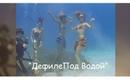 """""""Дефиле под водой"""" Профессия Репортер 2004"""