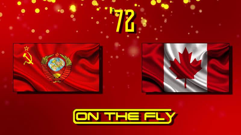 Суперсерия 1972. 5 игра. СССР - Канада. 2