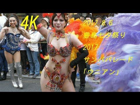 【4K】2017.8.6 大興奮!豊島七夕祭りサンバパレード①「ウニアン」 União dos Amadore