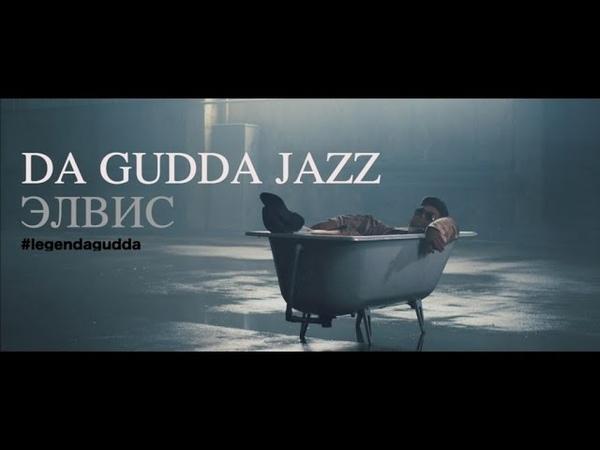 Da Gudda Jazz - Элвис