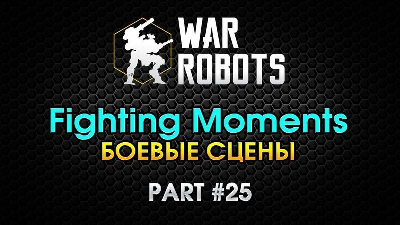 War Robots. Fighting Moments. Part-25. Боевые сцены. Инквизиция.