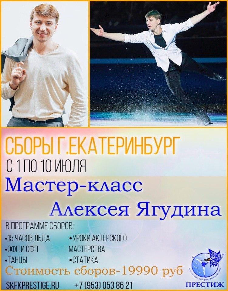 Алексей Ягудин/Татьяна Тотьмянина/Максим Маринин - Страница 16 COtK7i080wE