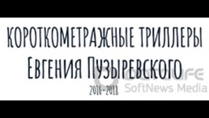 Короткометражные триллеры Евгения Пузыревского (2016-2018)