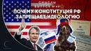 СМЫСЛЫ Выпуск № 49 Почему конституция РФ запрещает идеологию