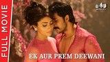 Ek Aur Prem Deewani Full Hindi Movie Shriya Saran, Prem Kumar, Ganesh Venkatraman B4U Movies