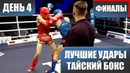 МОТИВАЦИЯ Тайский бокс Лучшие Удары КУБОК КАВКАЗА 2018 день 4 ФИНАЛЫ