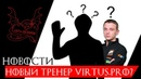 ARTSTYLE ПОКИДАЕТ VIRTUS.PRO Игровые Новости Игра Обзоров