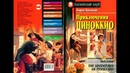 ПРИКЛЮЧЕНИЯ ПИНОККИО / THE ADVENTURES OF PINOCCHIO by Carlo Collodi