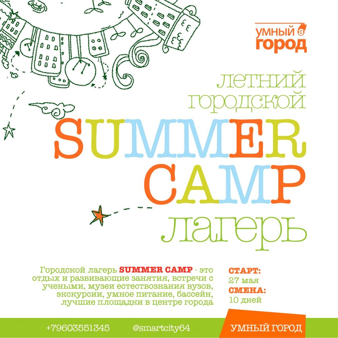 Афиша SUMMER CAMP