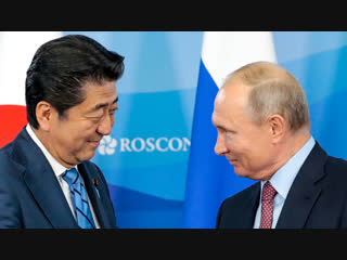 Владимир Путин и Синдзо Абэ проведут переговоры в Москве