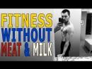 Fitness without meat milk   Фитнес без мяса и молочки