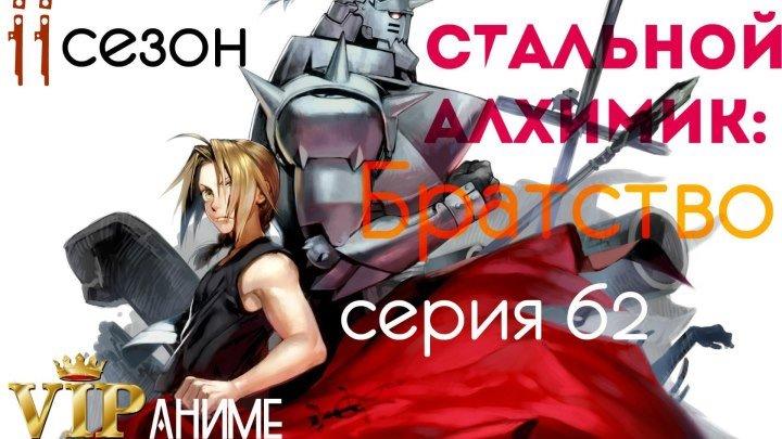 Стальной алхимик Братство Full Metal Alchemist Brotherhood серия 62