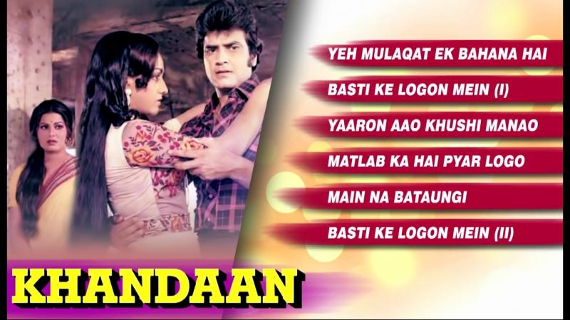 Khandaan 1979 _ Video Songs _ Jeetendra, Sulakshana Pandit, Bindiya