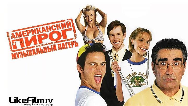 Американский пирог -4 ''Музыкальный лагерь'' (American Pie Presents ''Band Camp'') /2005/