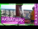 Aquapark ОЛИМПИЯ Анапа. 2 СПУСК В ТАРТАР Самые безумные водные горки и отдых. Water parks in Russia
