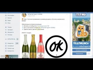 Суточное проживание в номере для двоих и бутылку шампанского BOSKO.18 марта