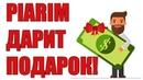 Piarim - Получи 1$ за регистрацию и раскрути вк, инстаграмм, ютуб!