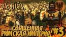 Total War Attila PG 1220 Легенда - Священная Римская Империя 3 Война с Болгарским Царством!