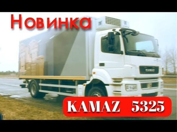 Новинка КАМАЗ-5325 подарок для ритейлеров