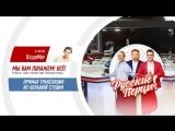 ВладиМир в Утреннем шоу «Русские Перцы»