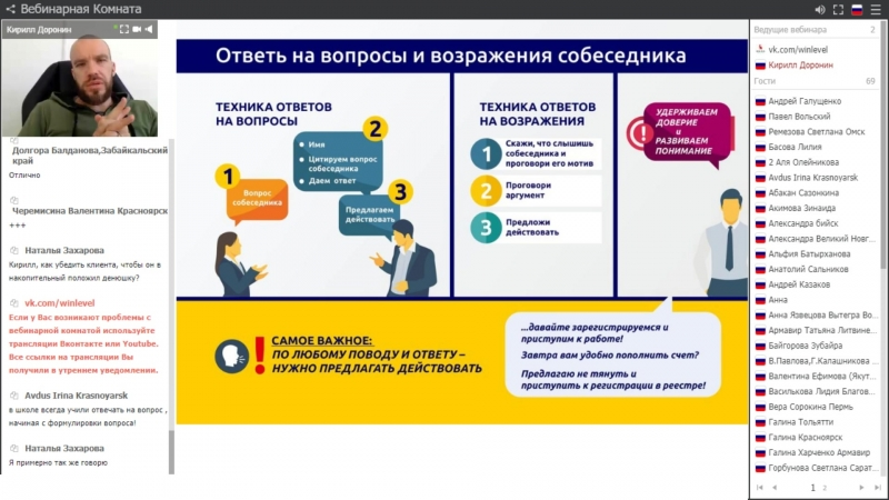 Тренинг вебинар от Кирилла Доронина 20 04 в 17 00