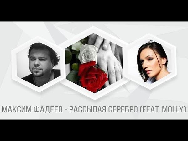 ★ МАКСИМ ФАДЕЕВ ★ РАССЫПАЯ СЕРЕБРО (FEAT. MOLLY)