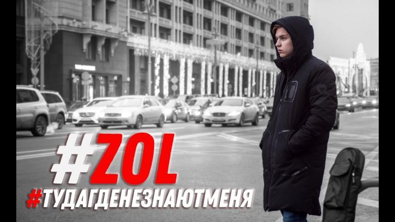 Z.O.L - Туда, где не знают меня