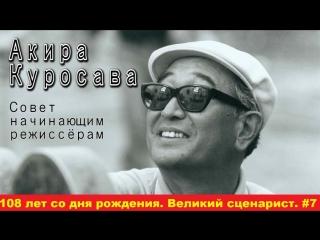 108 лет со дня рождения великого сценариста и режиссёра! Акира Куросава!