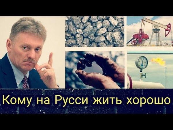 Кому на Руси хорошо жить
