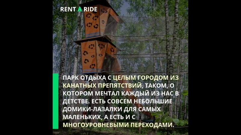 Маршрут Rent-a-Ride –Парк Дикие белки