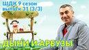 Еда про арбузы и дыни Доктор Комаровский
