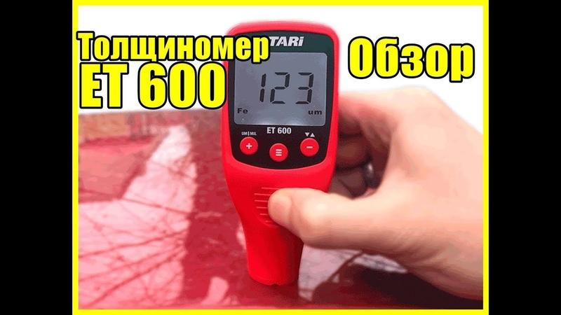 Толщиномер ЕТ 600. Обзор