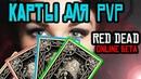 КАРТЫ СПОСОБНОСТЕЙ ДЛЯ PVP Как ВСЕГДА быть самым ценным игроком Red Dead Online