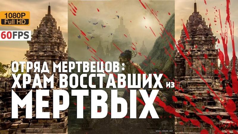 Храм восставших из мертвых / 1080p / 60FPS / Мистика / Приключение / Ужас /