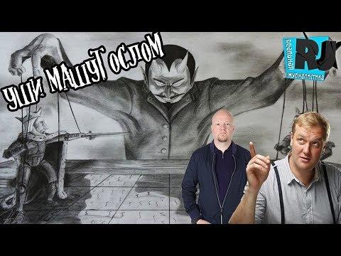 ♐Манипуляторы. Кто стоит за Путиным, Навальным и Ко? Гость: политтехнолог А.Черешков♐