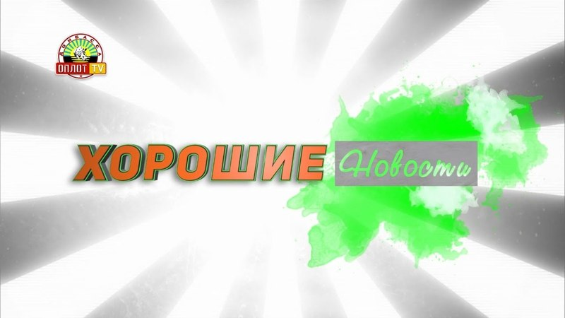 «Хорошие новости»: Выпуск №449. Чемпионат ДНР по велоспорту » Freewka.com - Смотреть онлайн в хорощем качестве