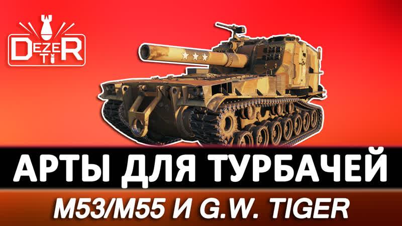 Отличные Арты для Турбачей M53/M55 и GW TIGER. Ламповый Артовод.