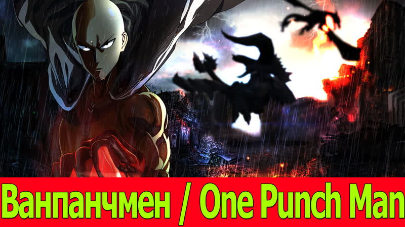 Ванпанчмен / One Punch Man (ОБЗОР)