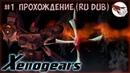 🤖 Xenogears - Прохождение 1 - Я есть Альфа и Омега