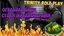 ОГРАБИЛИ БАНК В GTA SAMP | TRINITY ROLE PLAY