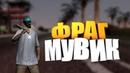 ФРАГ МУВИК САМП FRAG MOVIE SAMP