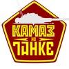 КАМАЗ_НА_ТАНКЕ | World of Tanks | Чёткие Стримы