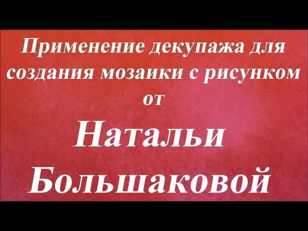 Применение декупажа для создания мозаики с рисунком Наталья Большакова Университет Декупажа